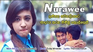 නුරාවී | Nurawee Sandeep Jayalath New Song 2018