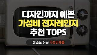 가성비 전자레인지 추천 TOP5 구매후기 2021 성능…