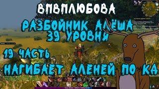 World of Warcraft Classic. Разбойник Алёша почти 40 уровня. 19 часть.
