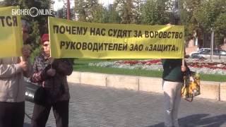 Обманутые дольщики ЗАО «Защита» устроили пикет напротив кабмина РТ