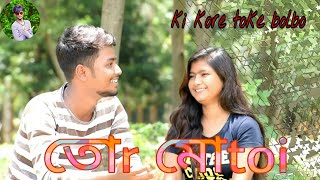 Tor motoi ami ekta bondhu chai(ki kore toke bolbo)_||_ Bengali movie songs Romantic short flim.