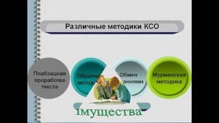 Презентация Метод групповой работы на уроке