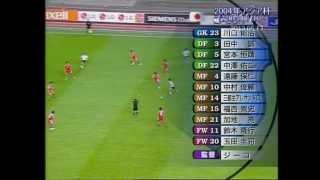 「日本 × タイ」2004年アジア杯(第1戦)  ハイライト
