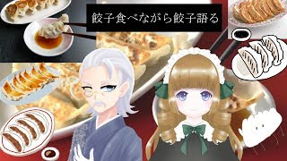 [LIVE] 餃子食べながら餃子語る