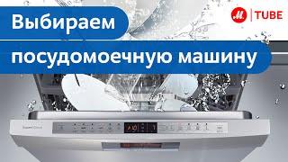 Выбираем посудомоечную машину(Все мы, затевая готовку, с ужасом думаем о грязной посуде...Но есть простое современное решение - посудомоечн..., 2012-11-26T13:46:22.000Z)