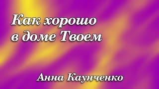 439. Как хорошо в доме Твоем -  Анна Каунченко