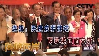 《海峡两岸》 20191222| CCTV中文国际