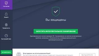 видео Антивирус Avast! Pro Antivirus 2016 скачать бесплатно