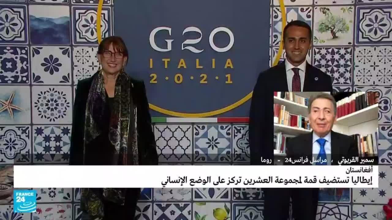 قادة مجموعة العشرين يعقدون قمة افتراضية حول الوضع الإنساني والأمني في أفغانستان  - 16:55-2021 / 10 / 12