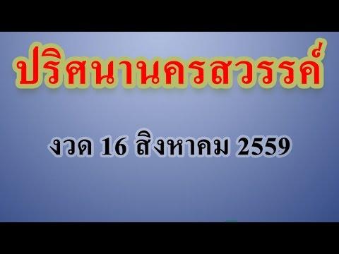 หวยปริศนานครสวรรค์ งวด 16/08/59
