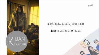 """[中韓歌詞] 孝琳 Hyolyn, 周永 Jooyoung, Bumkey - """"LOVE LINE"""" (PIKILIVE)"""