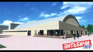 Ледовая арена с Центром фигурного катания откроется в Витебске в 2021 году