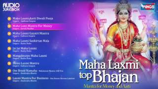 Top Mahalaxmi Bhajans | Mantra For Money And Aarti | Om Brzee Namaha || Bhakti Songs