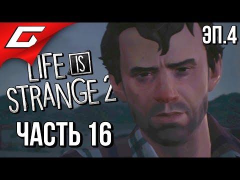 LIFE is STRANGE 2 ➤ Прохождение Эп.4 #16 ➤ БЕЛОЕ БЫДЛО