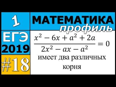 18 задание ЕГЭ по математике профиль. №1