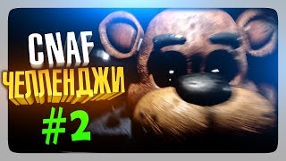 ЧЕЛЛЕНДЖИ 2  Creepy Nights at Freddy s CNaF Прохождение