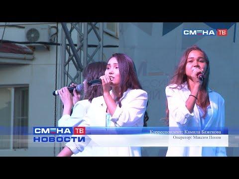 Праздничный концерт «Все начинается с Семьи!» в ВДЦ «Смена»