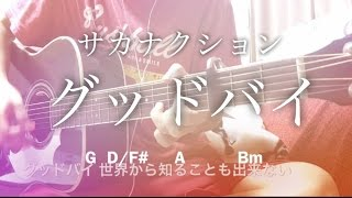 Download lagu 【フル歌詞】グッドバイ / サカナクション【弾き語りコード】 MP3