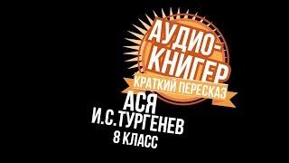 КРАТКО «АСЯ» (Тургенев) 8 КЛАСС