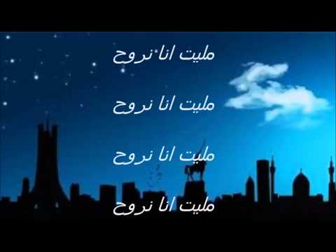 Freeklane - El Madani (Karaoke Version) LYRICS VIDEO