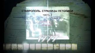 Ставрополь.Страницы летописи. Часть 2.