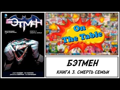 Бэтмен. Книга 3. Смерть Семьи (Batman. Volume 3. Death Of The Family)
