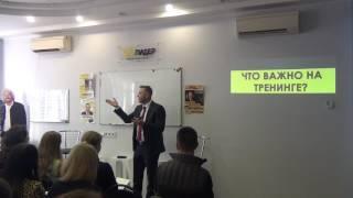 видео Программа тренинга
