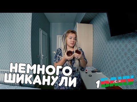 Перелет и обзор жилья в Баку. Buta Airways. Начало путешествия