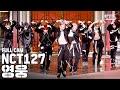 안방1열 직캠4K NCT127 '영웅' 풀캠 NCT127 ' Kick It' FullCam│@SBS Inkigayo_2020.3.8