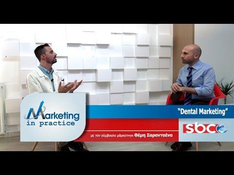 "Marketing in Practice - SBC TV - Eπεισόδιο 41 ""Dental Marketing"""