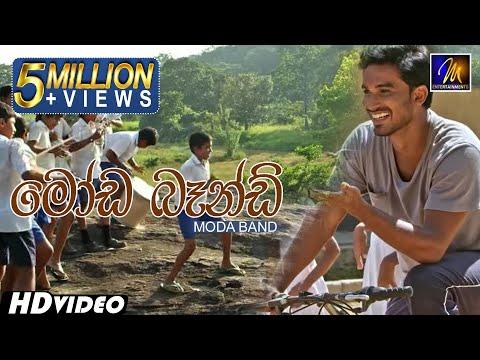Moda Band - Thaala   Official Music Video   MEntertainments