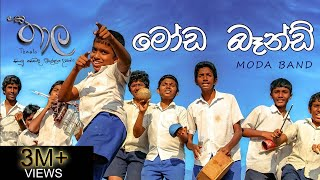 Moda Band - Thaal - Movie| Official Music Video | MEntertainments Thumbnail