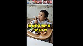 [아기먹방] 백숙먹는 아기(feat.닭다리 맛있게 뜯기…