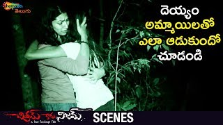 Ghost Scares Girls | Chitram Kadhu Nijam Scenes | Darshan | Pallavi | Shemaroo Telugu