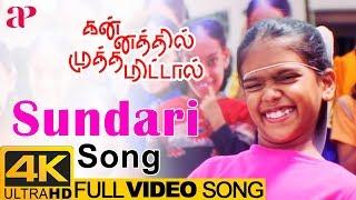 AR Rahman Hits | Sundari Full Song 4K | Kannathil Muthamittal Songs | Madhavan | Keerthana