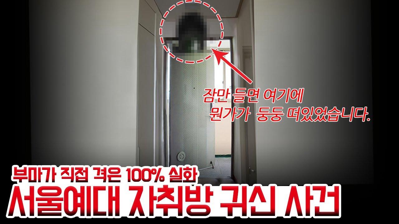[직접 격은 100%실화] 서울예대 자취방 귀신 사건 - 잠들면 현관문 천장에 뭔가 둥둥 떠있는데... 무당에게 물어봤더니...