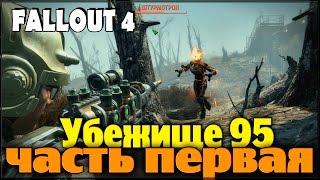 Fallout 4 - Убежище 95 1
