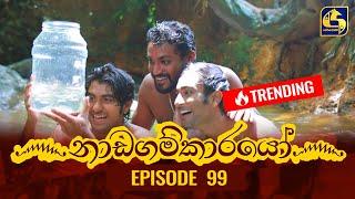 Nadagamkarayo Episode 99   ''නාඩගම්කාරයෝ''    07th JUNE 2021