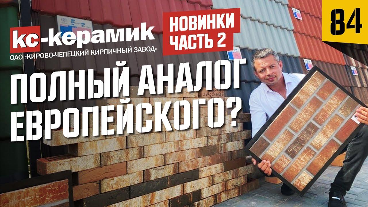 В России научились делать кирпич? Европейские фасады вашему дому!