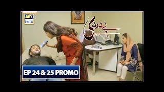Bay Dardi Episode 24 & 25 (Promo) - ARY Digital Drama