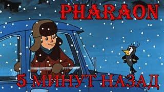PHARAOH - 5 Минут Назад Простоквашино