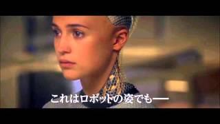 人工知能が・・・『エクス・マキナ』が、6月11日(土)より、シネクイン...