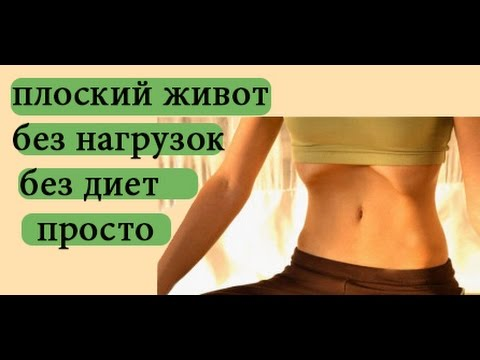 тип плоский живот без диет и тренировок рынке спортивной одежды
