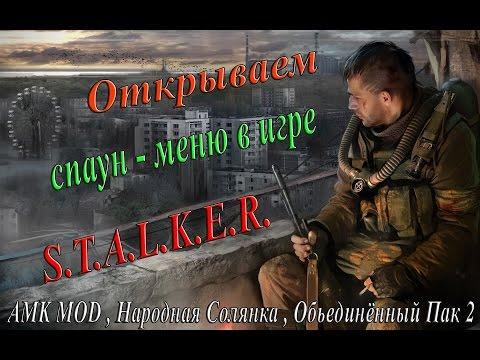 спавн меню для сталкер народная солянка оп-2