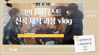 [Vlog] 인디 아티스트 앨범 제작 과정?!?!