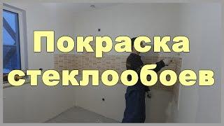 видео Стеклообои плюсы и минусы