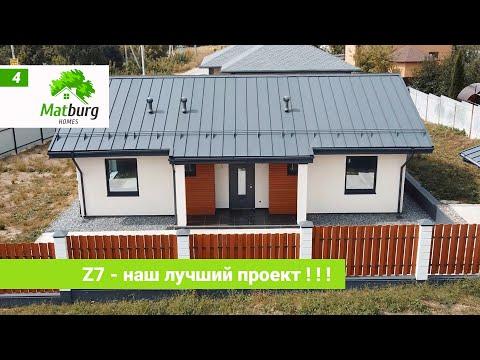 Дом по проекту Z7.Одноэтажный дом из газобетона,газоблока.Строительство дома,экскурсия,размеры.