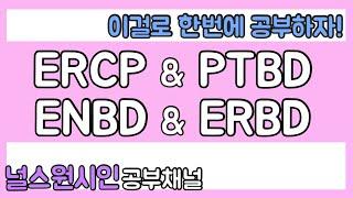 [공부채널]ERCP/내시경적역행담췌관조영술/PTBD/PTGBD/ENBD/ERBD/담관염/cholangitis/간호사공부/널스원시인