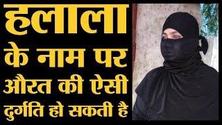 पहले Wife को Triple Talaq दिया फिर अपने ही Father से Halala के नाम पर Rape कराया Uttar Pradesh