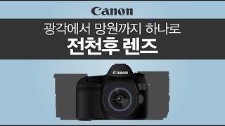 [캐논 렌즈] 광각에서 망원까지! 전천후 렌즈 EF 24-105mm 시리즈